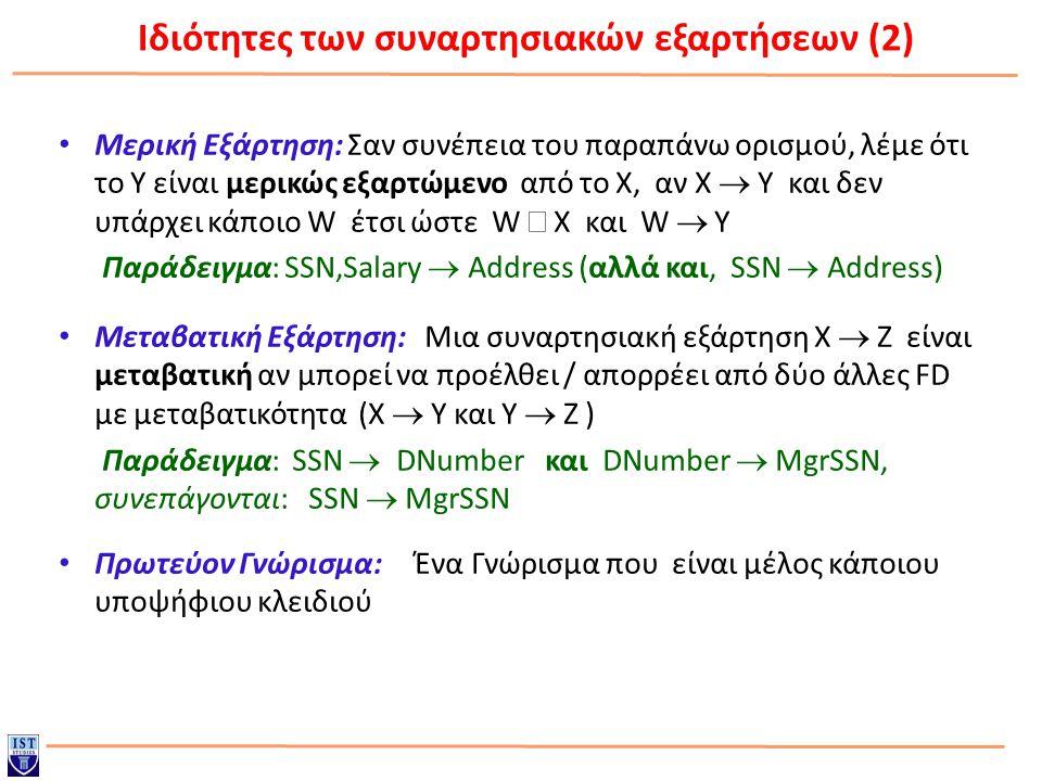 Ιδιότητες των συναρτησιακών εξαρτήσεων (2)