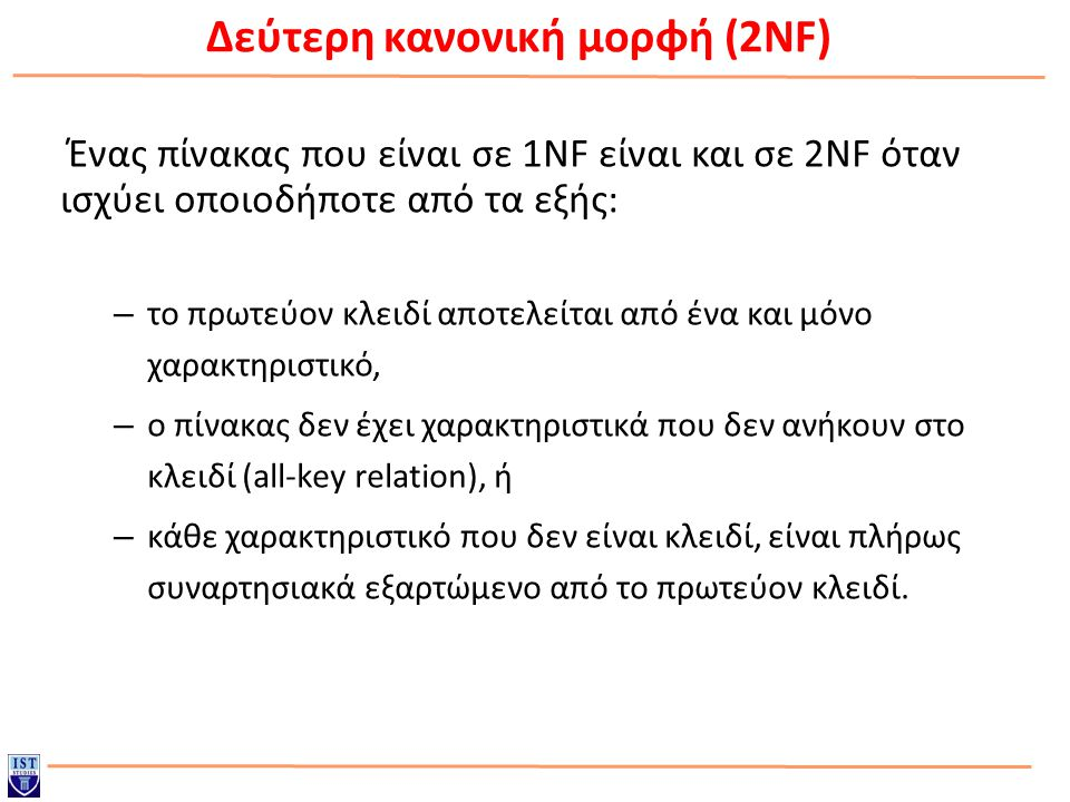 Δεύτερη κανονική μορφή (2NF)