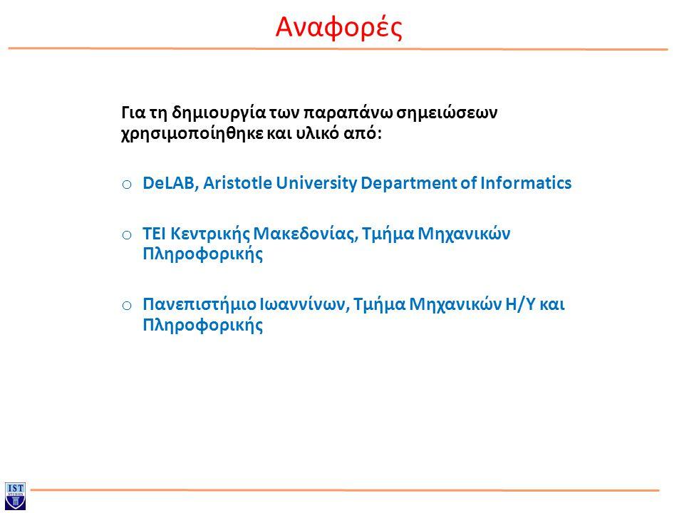 4/21/2017 Αναφορές. Για τη δημιουργία των παραπάνω σημειώσεων χρησιμοποίηθηκε και υλικό από: DeLAB, Aristotle University Department of Informatics.