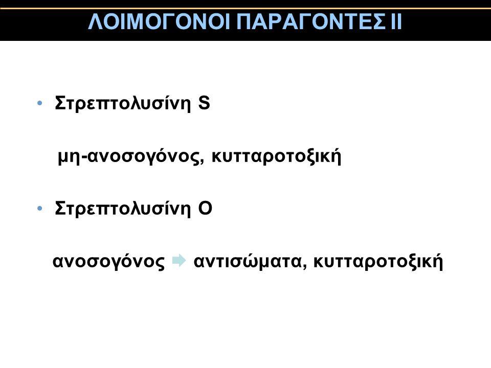 ΛΟΙΜΟΓΟΝΟΙ ΠΑΡΑΓΟΝΤΕΣ ΙΙ