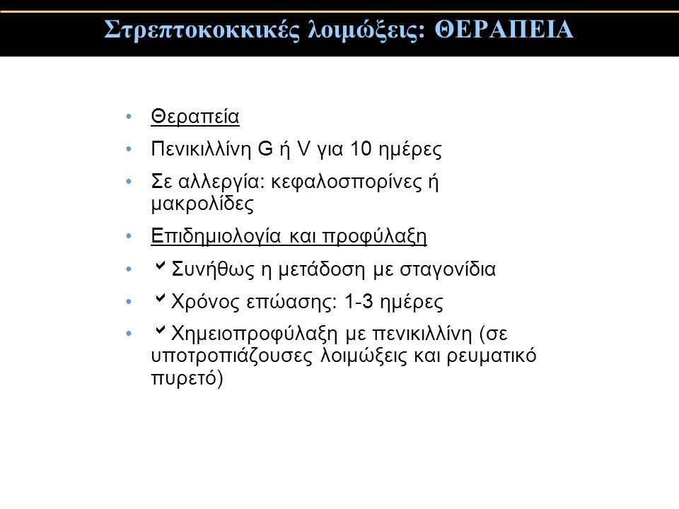Στρεπτοκοκκικές λοιμώξεις: ΘΕΡΑΠΕΙΑ