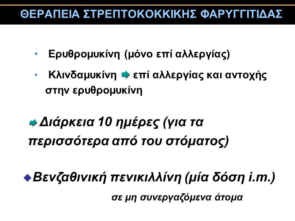 ΘΕΡΑΠΕΙΑ ΣΤΡΕΠΤΟΚΟΚΚΙΚΗΣ ΦΑΡΥΓΓΙΤΙΔΑΣ