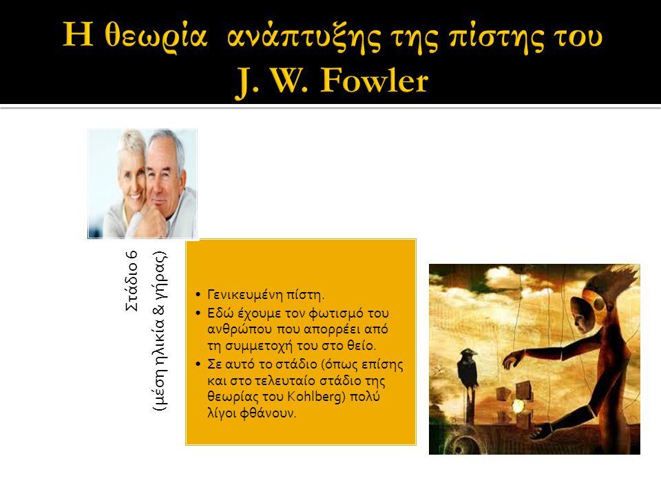 H θεωρία ανάπτυξης της πίστης του J. W. Fowler