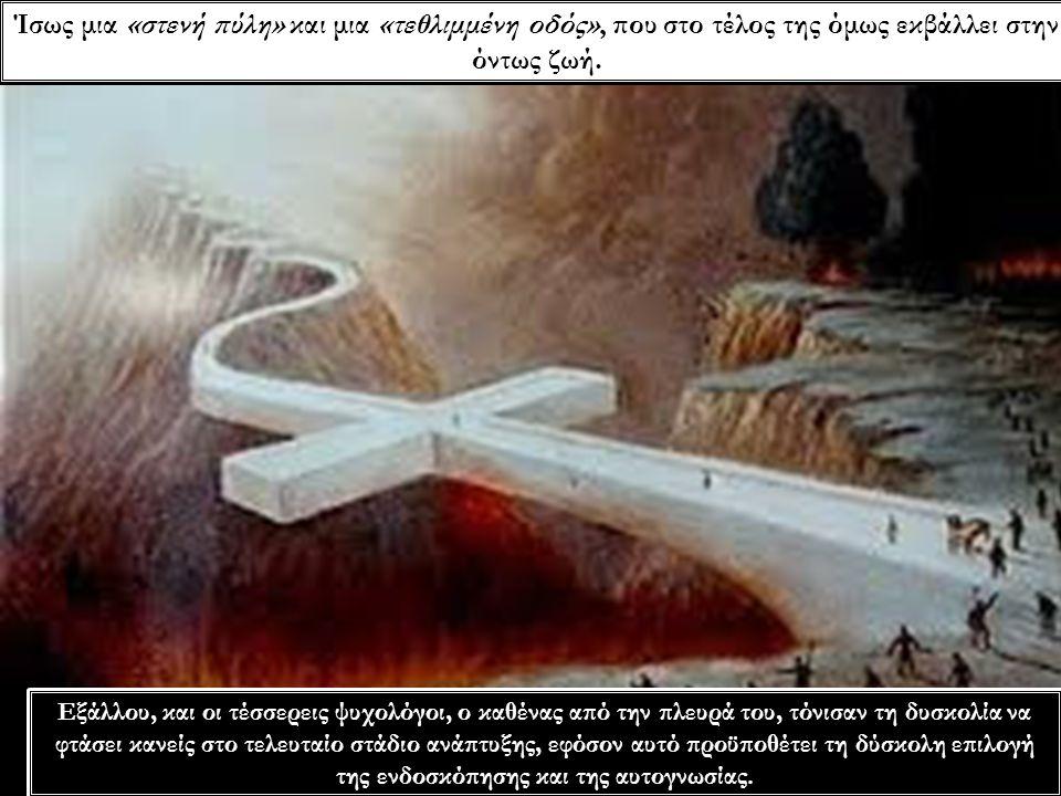 Ίσως μια «στενή πύλη» και μια «τεθλιμμένη οδός», που στο τέλος της όμως εκβάλλει στην όντως ζωή.