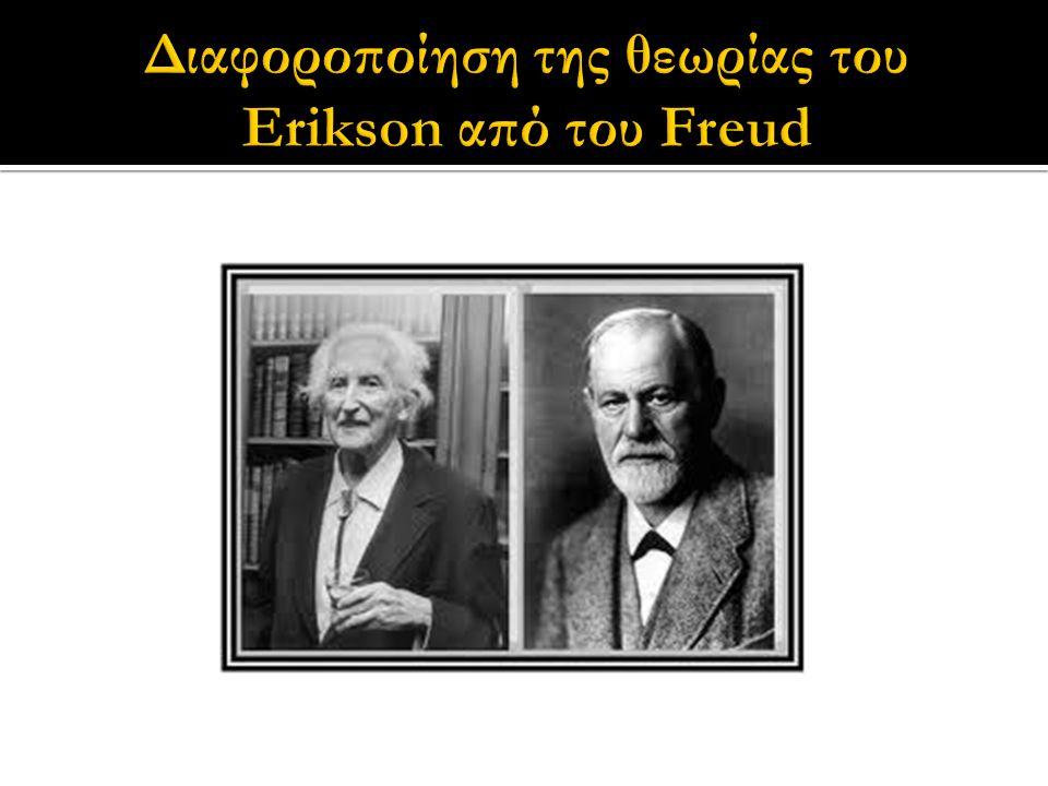 Διαφοροποίηση της θεωρίας του Erikson από του Freud
