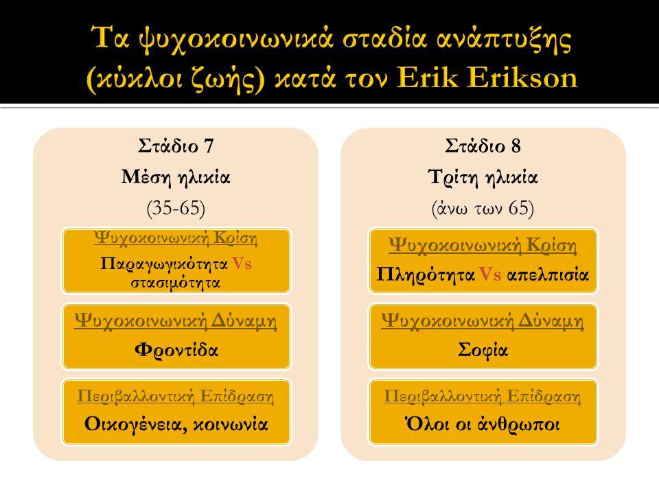 Τα ψυχοκοινωνικά σταδία ανάπτυξης (κύκλοι ζωής) κατά τον Erik Erikson