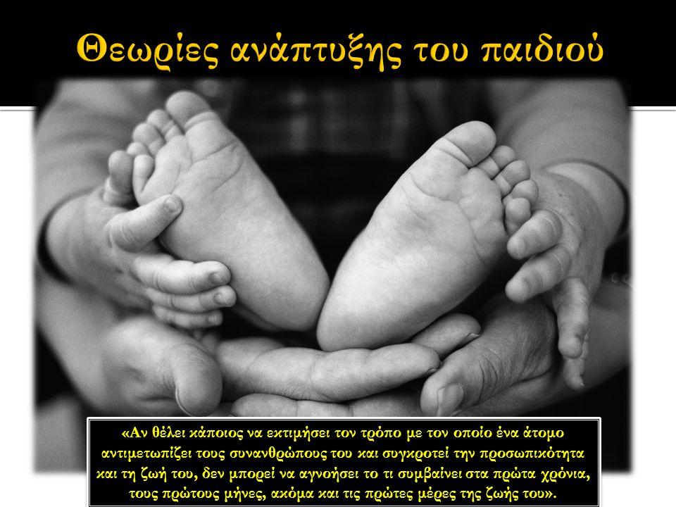 Θεωρίες ανάπτυξης του παιδιού