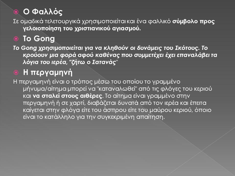 Ο Φαλλός Το Gong Η περγαμηνή