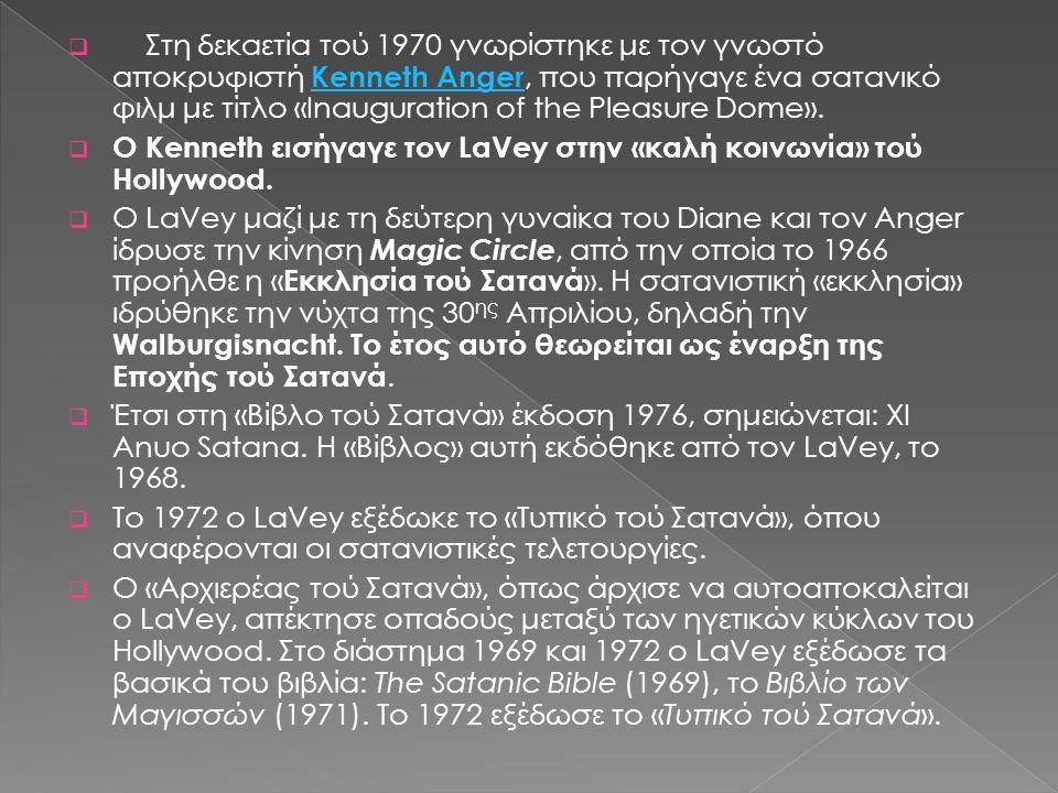Στη δεκαετία τού 1970 γνωρίστηκε με τον γνωστό αποκρυφιστή Kenneth Anger, που παρήγαγε ένα σατανικό φιλμ με τίτλο «Inauguration of the Pleasure Dome».
