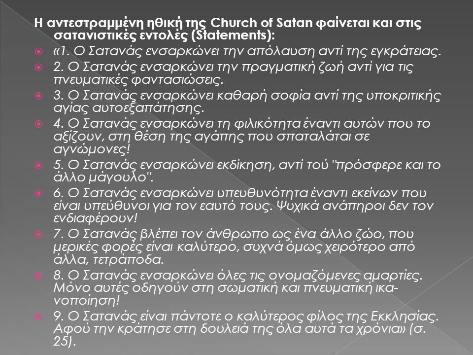 Η αντεστραμμένη ηθική της Church of Satan φαίνεται και στις σατανιστικές εντολές (Statements):