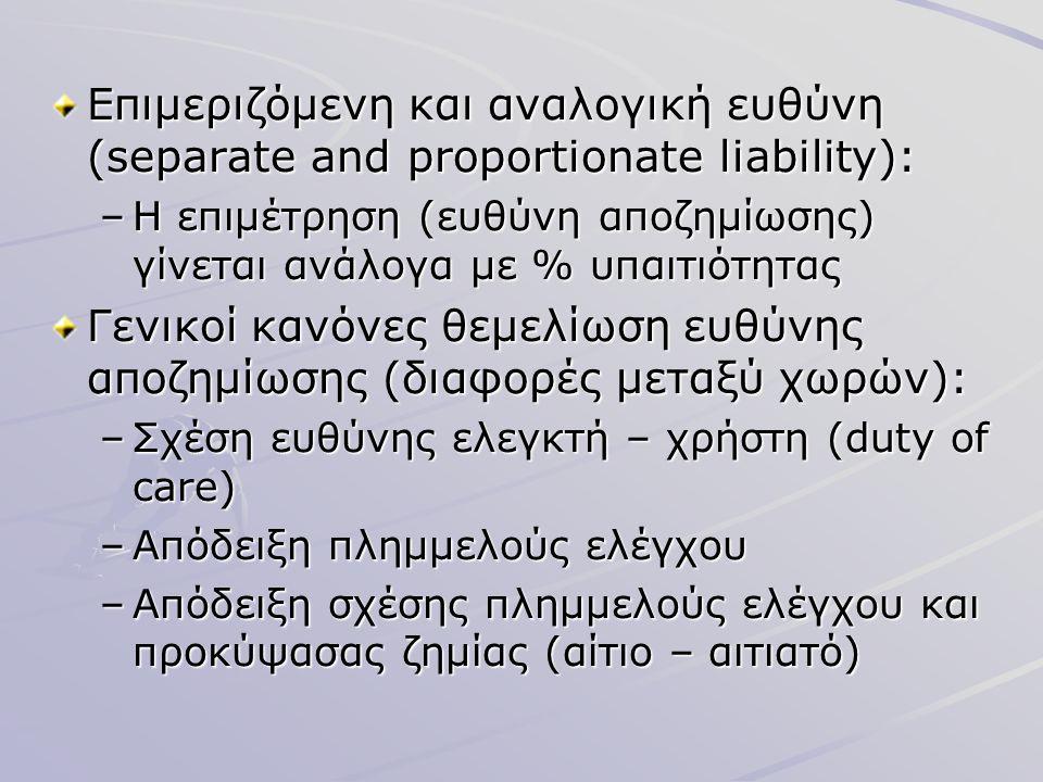 Γενικοί κανόνες θεμελίωση ευθύνης αποζημίωσης (διαφορές μεταξύ χωρών):
