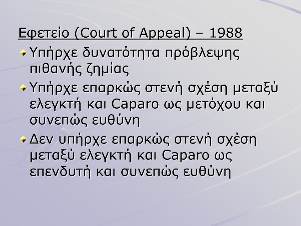 Εφετείο (Court of Appeal) – 1988