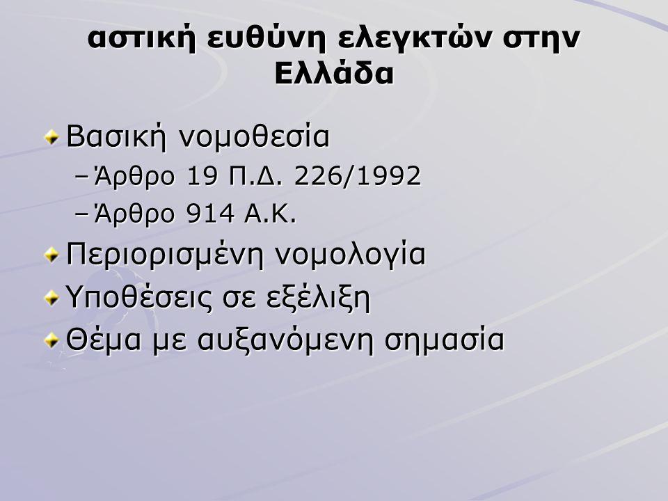 αστική ευθύνη ελεγκτών στην Ελλάδα