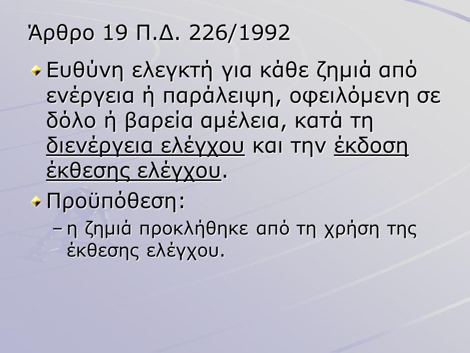 Άρθρο 19 Π.Δ. 226/1992