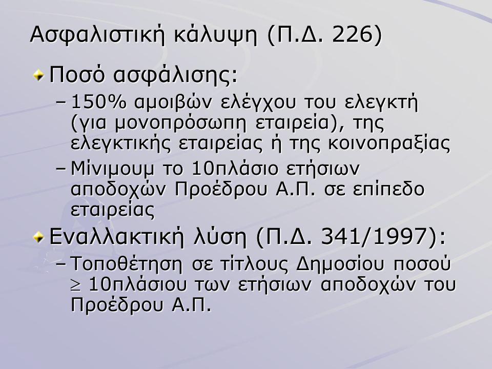 Ασφαλιστική κάλυψη (Π.Δ. 226)