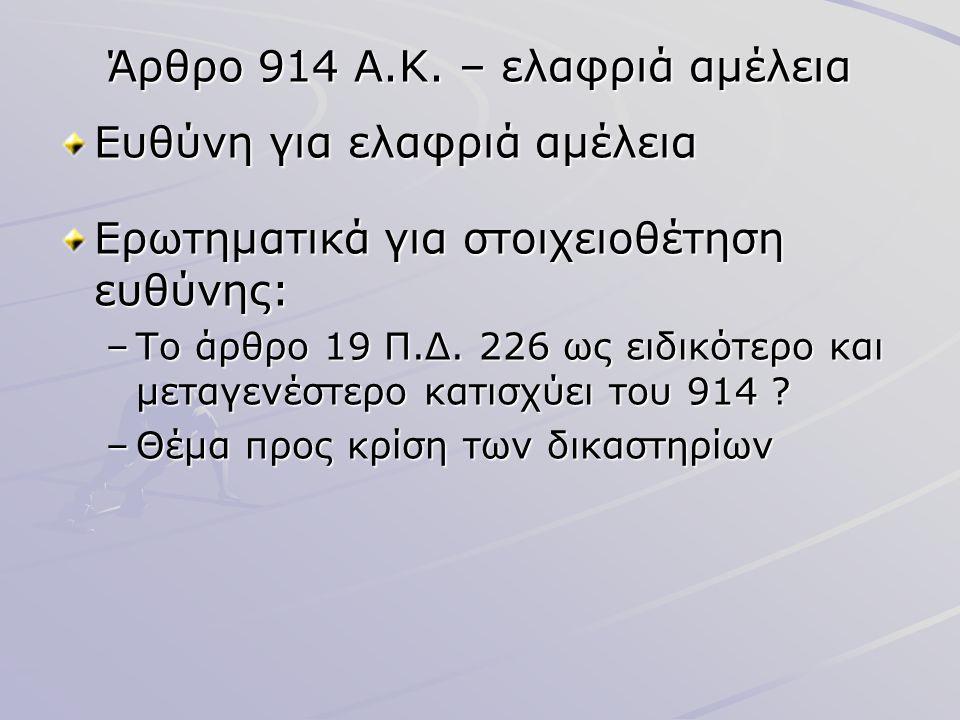 Άρθρο 914 Α.Κ. – ελαφριά αμέλεια