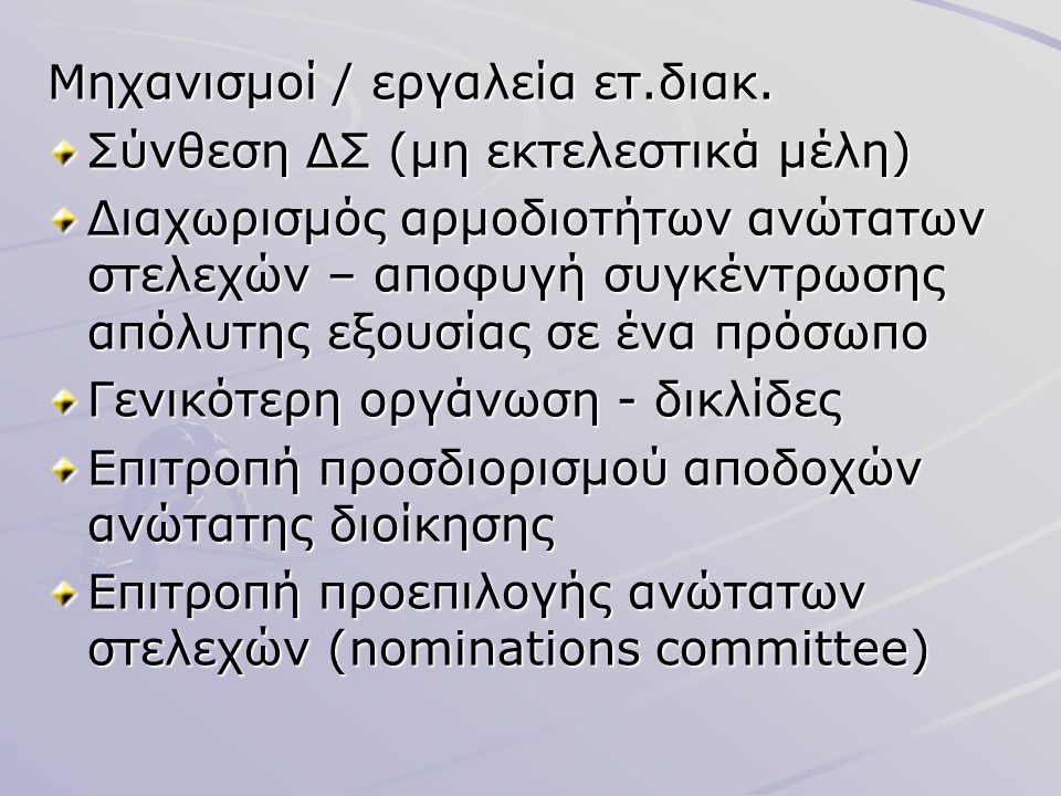 Μηχανισμοί / εργαλεία ετ.διακ.