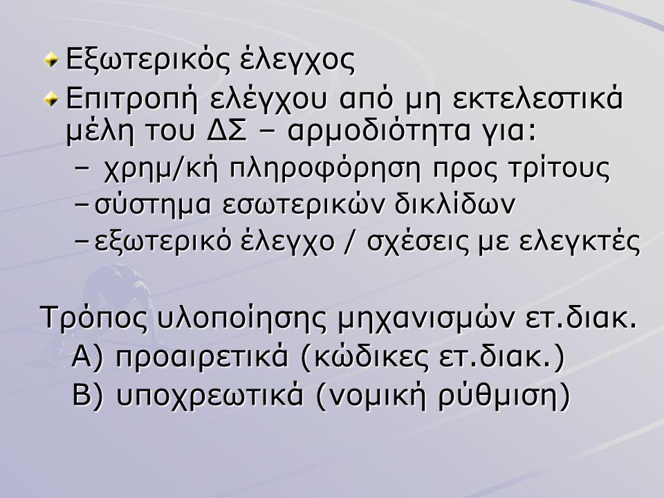 Επιτροπή ελέγχου από μη εκτελεστικά μέλη του ΔΣ – αρμοδιότητα για: