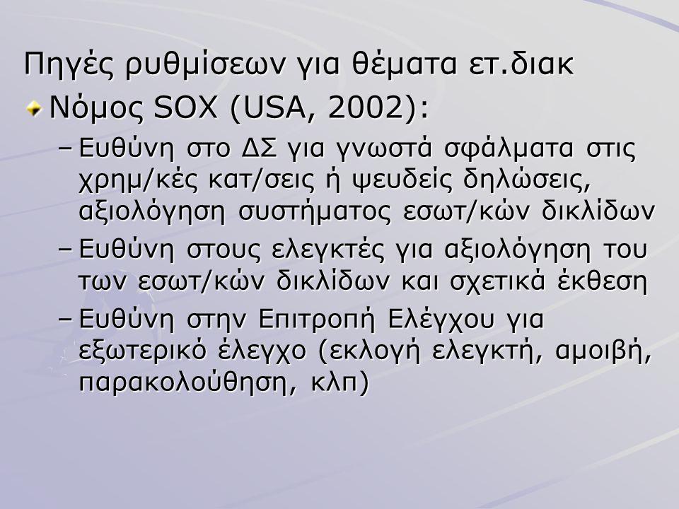 Πηγές ρυθμίσεων για θέματα ετ.διακ Νόμος SOX (USA, 2002):