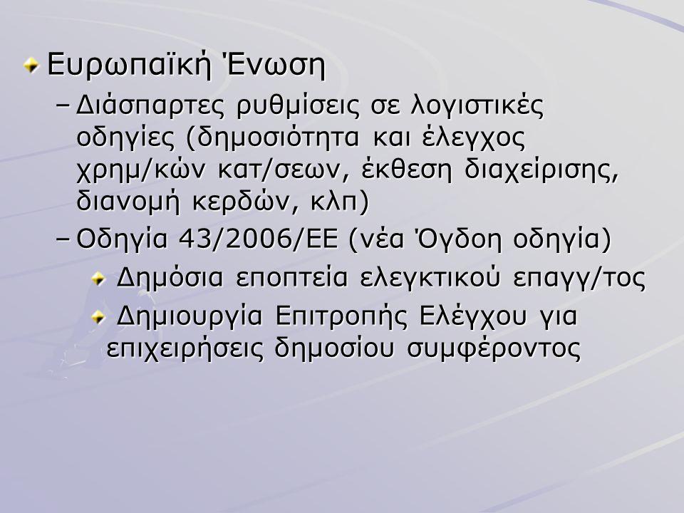 Ευρωπαϊκή Ένωση Διάσπαρτες ρυθμίσεις σε λογιστικές οδηγίες (δημοσιότητα και έλεγχος χρημ/κών κατ/σεων, έκθεση διαχείρισης, διανομή κερδών, κλπ)
