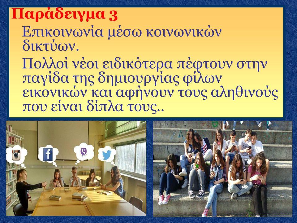 Παράδειγμα 3 Επικοινωνία μέσω κοινωνικών δικτύων.