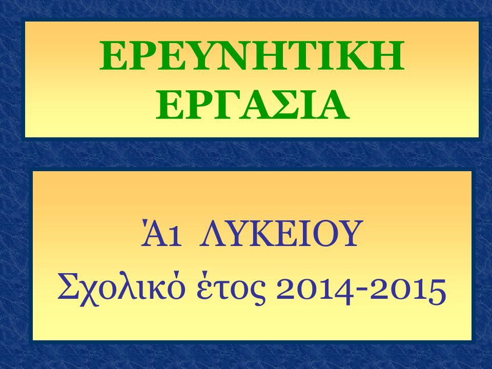 ΕΡΕΥΝΗΤΙΚΗ ΕΡΓΑΣΙΑ Ά1 ΛΥΚΕΙΟΥ Σχολικό έτος 2014-2015