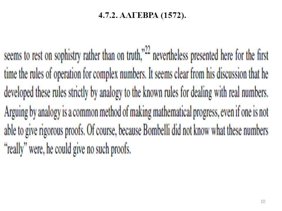 4.7.2. ΑΛΓΕΒΡΑ (1572).