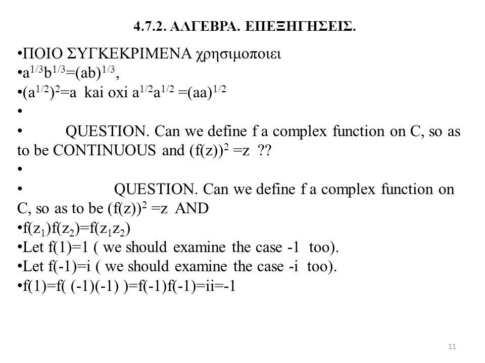 ΠΟΙΟ ΣΥΓΚΕΚΡΙΜΕΝΑ χρησιμοποιει a1/3b1/3=(ab)1/3,