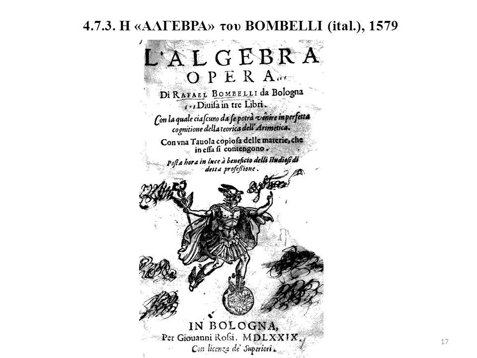 4.7.3. Η «ΑΛΓΕΒΡΑ» του BOMBELLI (ital.), 1579
