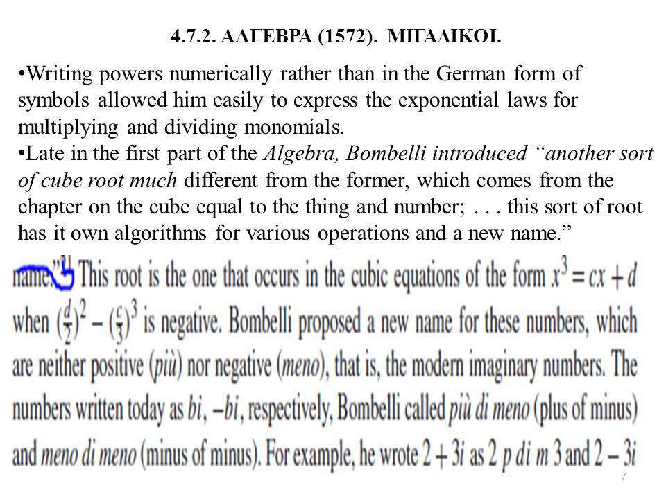 4.7.2. ΑΛΓΕΒΡΑ (1572). ΜΙΓΑΔΙΚΟΙ.
