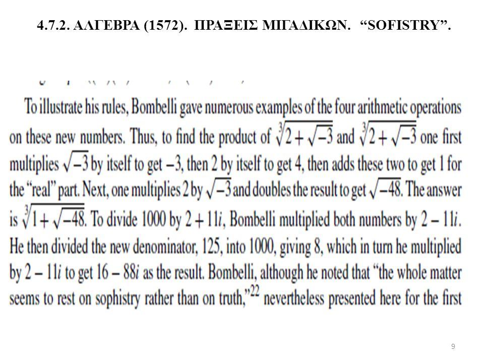4.7.2. ΑΛΓΕΒΡΑ (1572). ΠΡΑΞΕΙΣ ΜΙΓΑΔΙΚΩΝ. SOFISTRY .