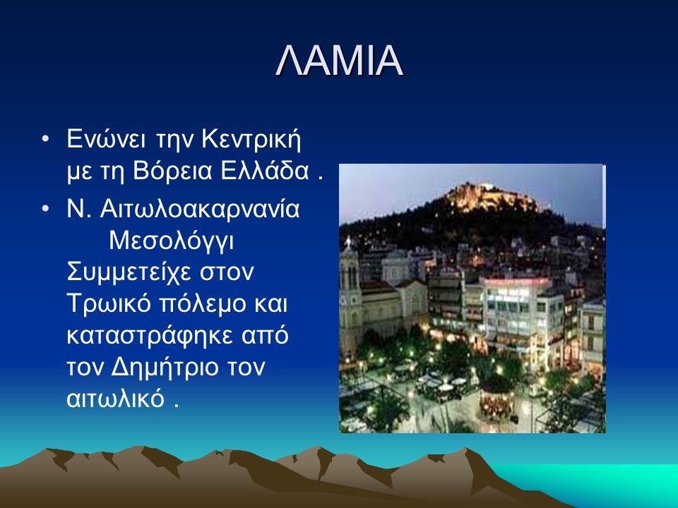 ΛΑΜΙΑ Ενώνει την Κεντρική με τη Βόρεια Ελλάδα .