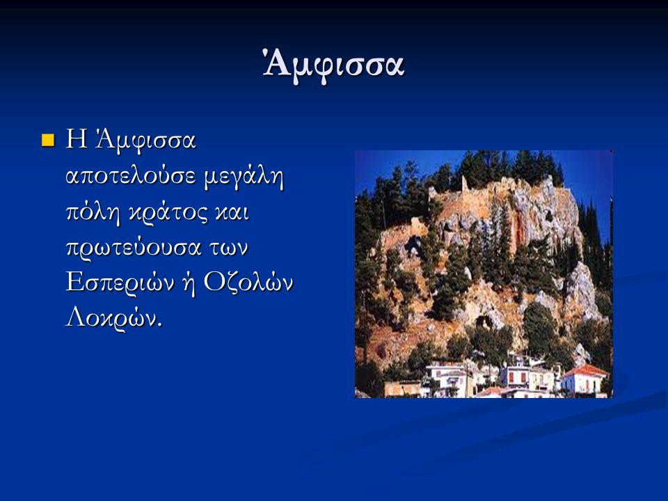 Άμφισσα Η Άμφισσα αποτελούσε μεγάλη πόλη κράτος και πρωτεύουσα των Εσπεριών ή Οζολών Λοκρών.