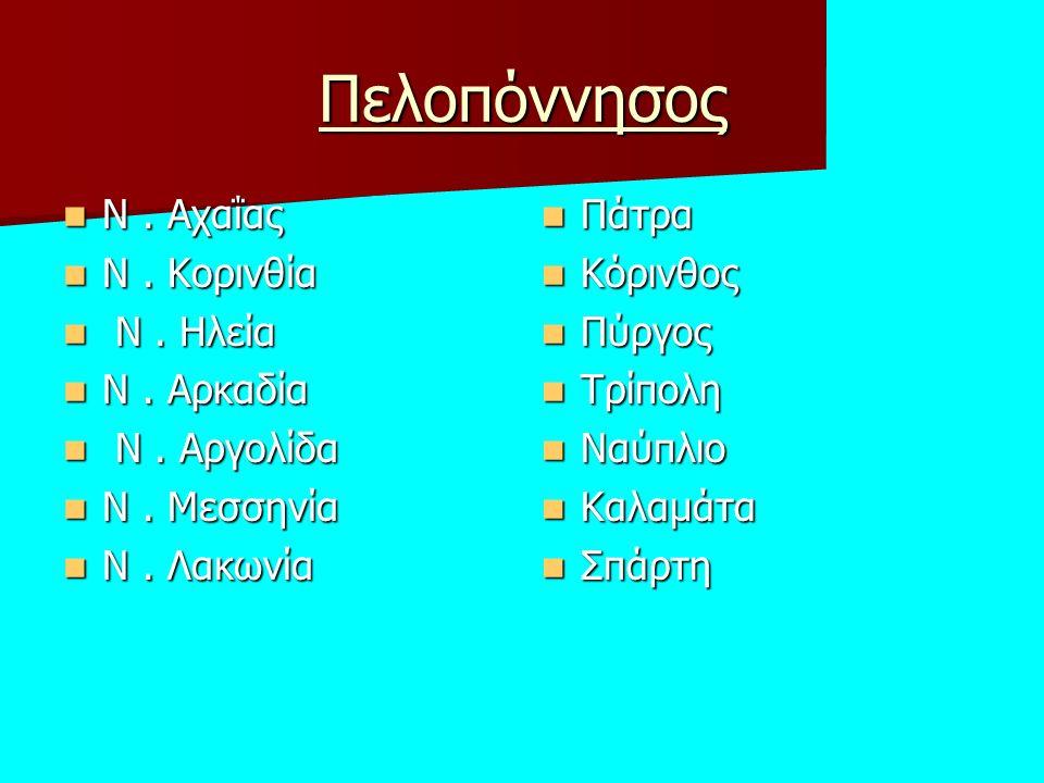 Πελοπόννησος Ν . Αχαΐας Ν . Κορινθία Ν . Ηλεία Ν . Αρκαδία
