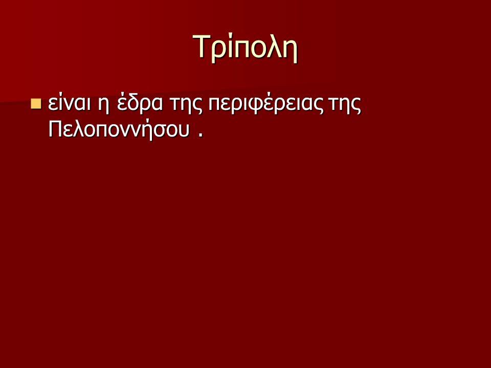 Τρίπολη είναι η έδρα της περιφέρειας της Πελοποννήσου .
