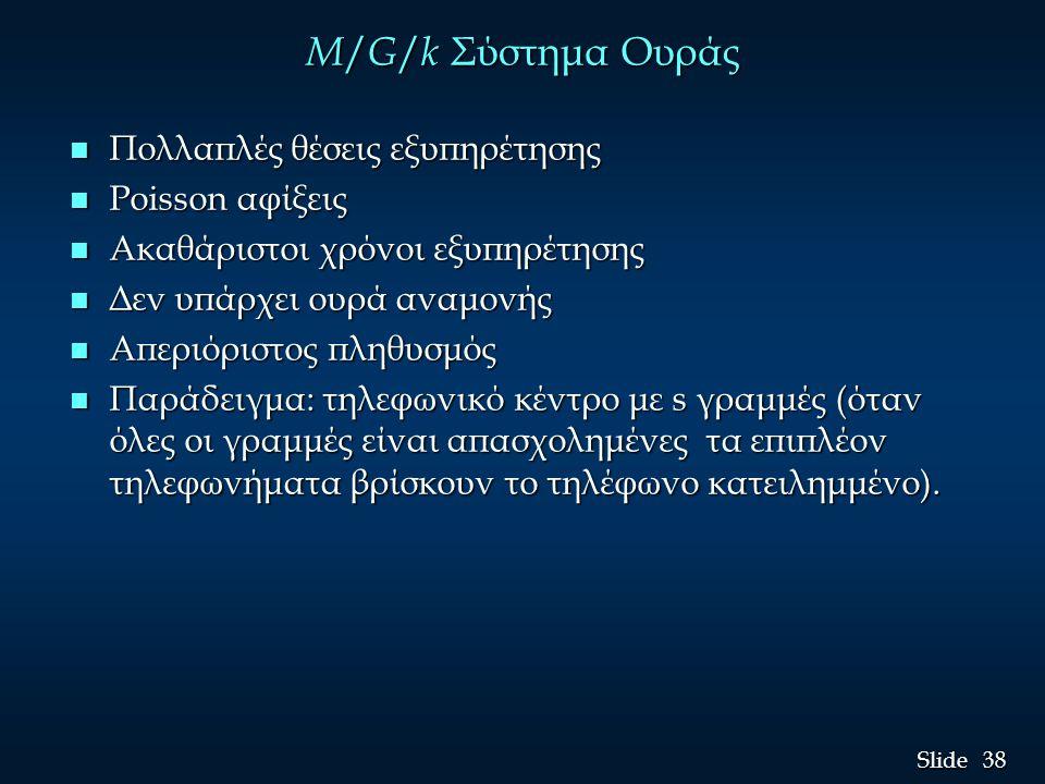 M/G/k Σύστημα Ουράς Πολλαπλές θέσεις εξυπηρέτησης Poisson αφίξεις