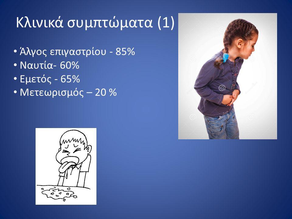 Κλινικά συμπτώματα (1) Άλγος επιγαστρίου - 85% Ναυτία- 60%