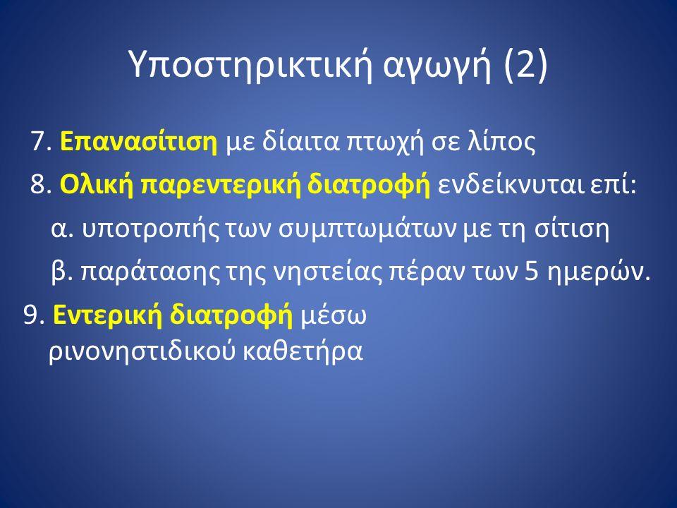 Υποστηρικτική αγωγή (2)