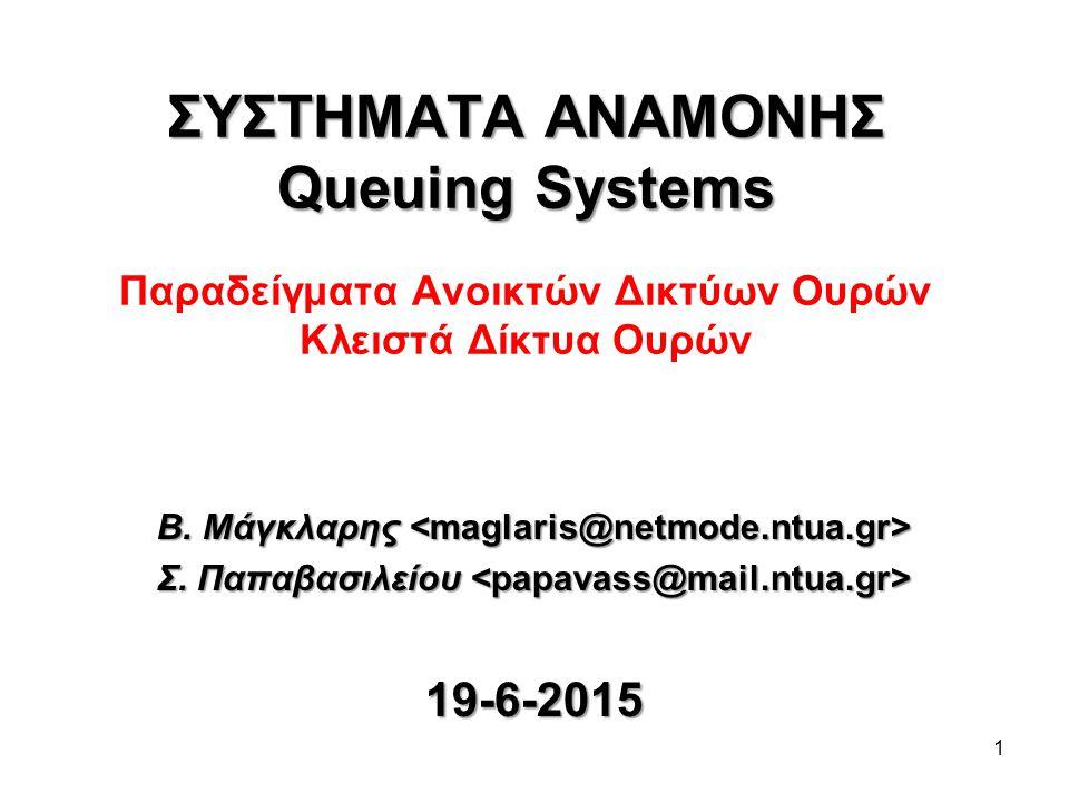 ΣΥΣΤΗΜΑΤΑ ΑΝΑΜΟΝΗΣ Queuing Systems Παραδείγματα Ανοικτών Δικτύων Ουρών Κλειστά Δίκτυα Ουρών