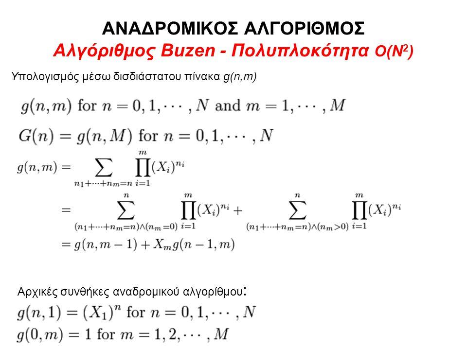 ΑΝΑΔΡΟΜΙΚΟΣ ΑΛΓΟΡΙΘΜΟΣ Αλγόριθμος Buzen - Πολυπλοκότητα O(N2)