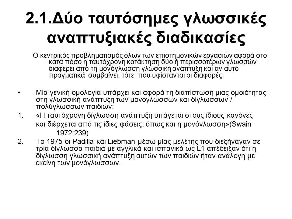 2.1.Δύο ταυτόσημες γλωσσικές αναπτυξιακές διαδικασίες