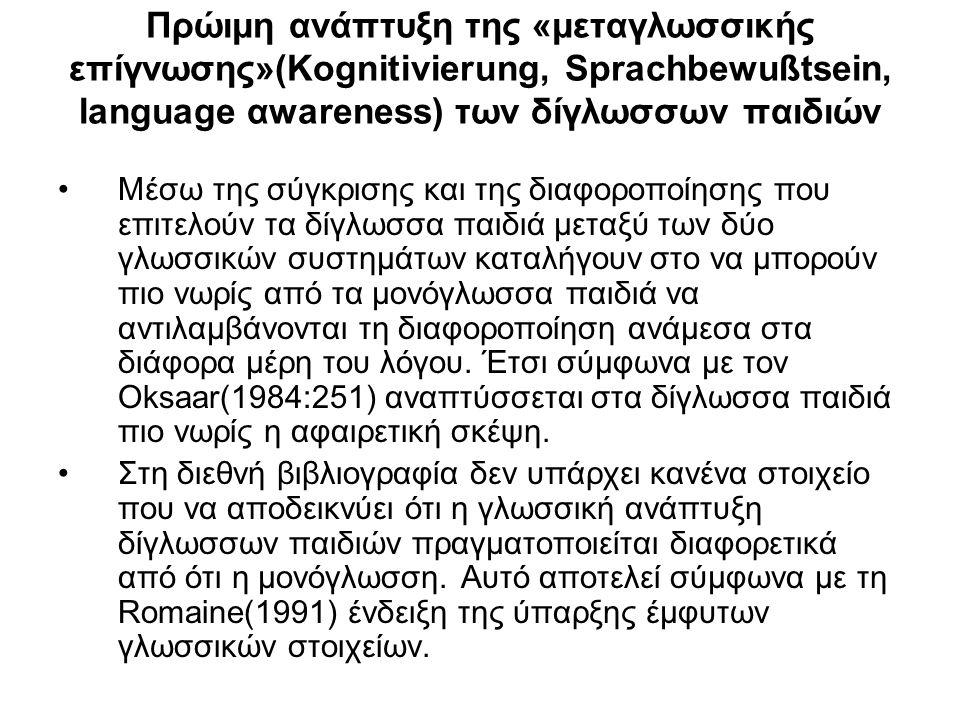Πρώιμη ανάπτυξη της «μεταγλωσσικής επίγνωσης»(Kognitivierung, Sprachbewußtsein, language αwareness) των δίγλωσσων παιδιών