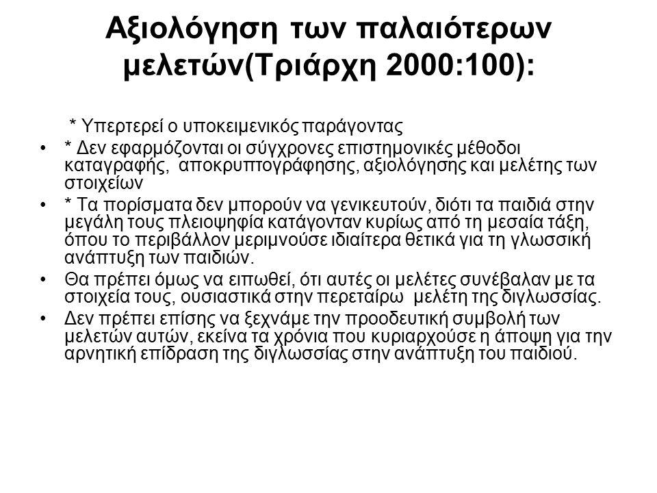 Αξιολόγηση των παλαιότερων μελετών(Τριάρχη 2000:100):