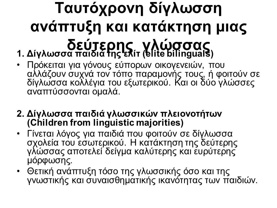 Ταυτόχρονη δίγλωσση ανάπτυξη και κατάκτηση μιας δεύτερης γλώσσας