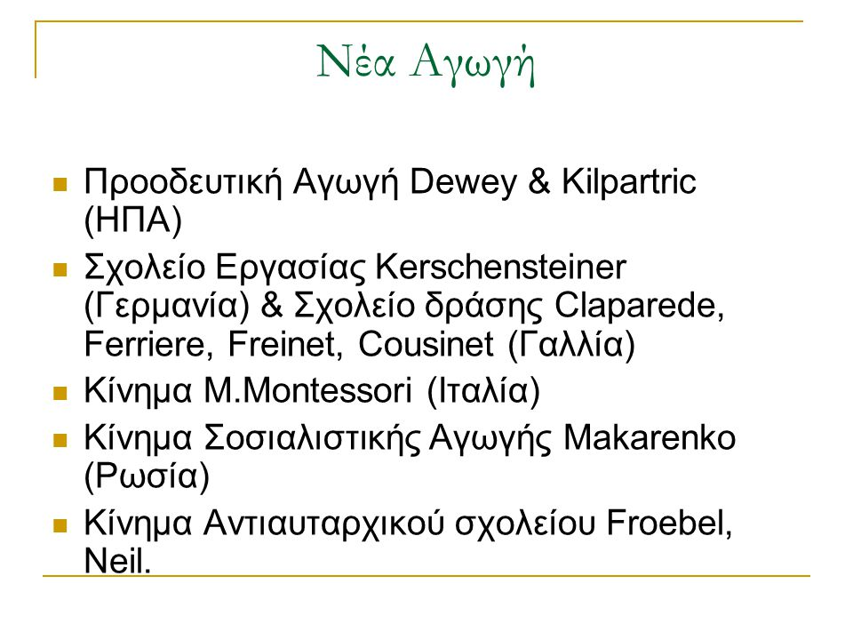 Νέα Αγωγή Προοδευτική Αγωγή Dewey & Kilpartric (HΠA)