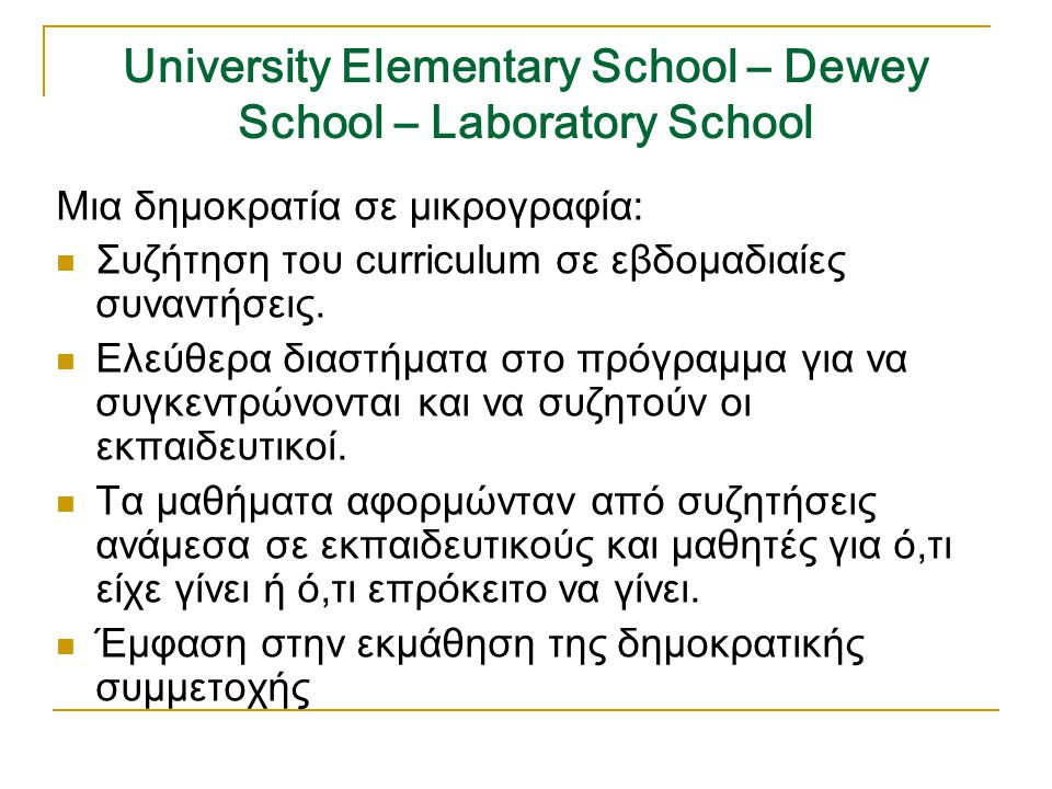 University Elementary School – Dewey School – Laboratory School