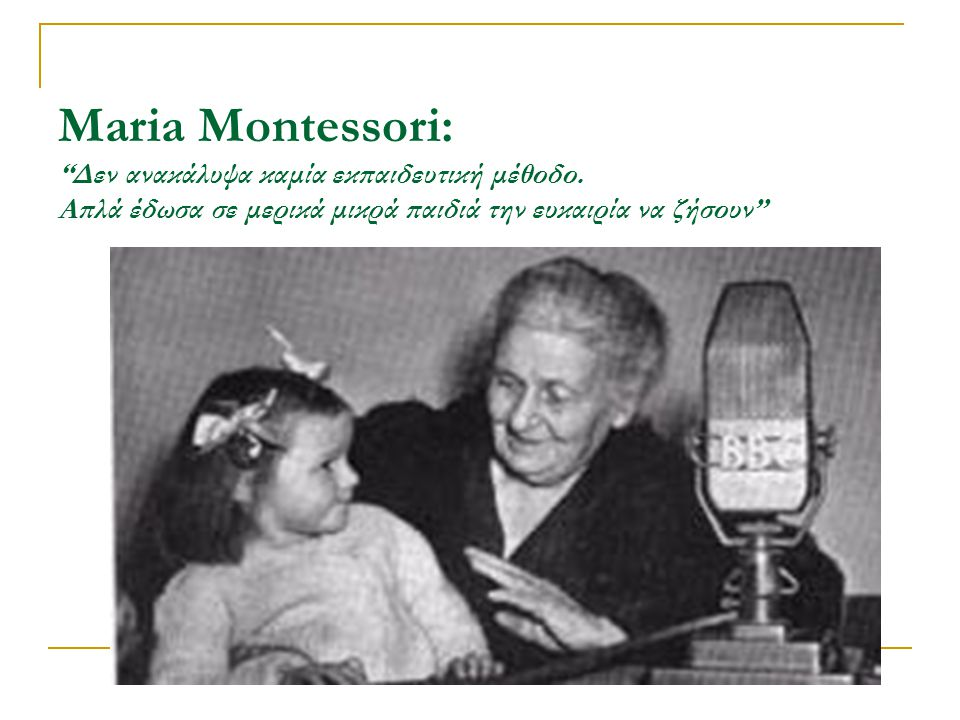 Maria Montessori: Δεν ανακάλυψα καμία εκπαιδευτική μέθοδο