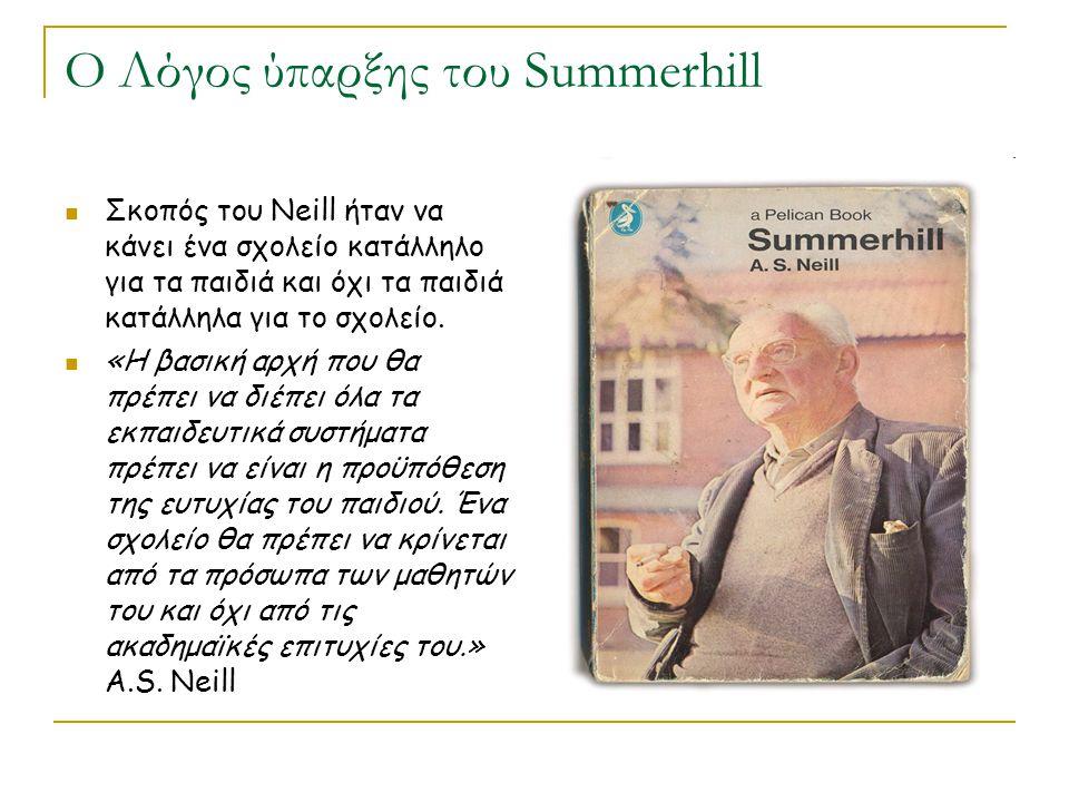 Ο Λόγος ύπαρξης του Summerhill