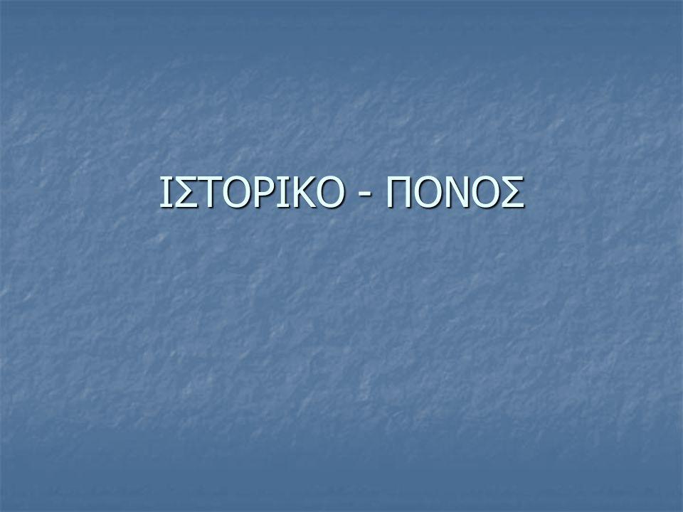 ΙΣΤΟΡΙΚΟ - ΠΟΝΟΣ