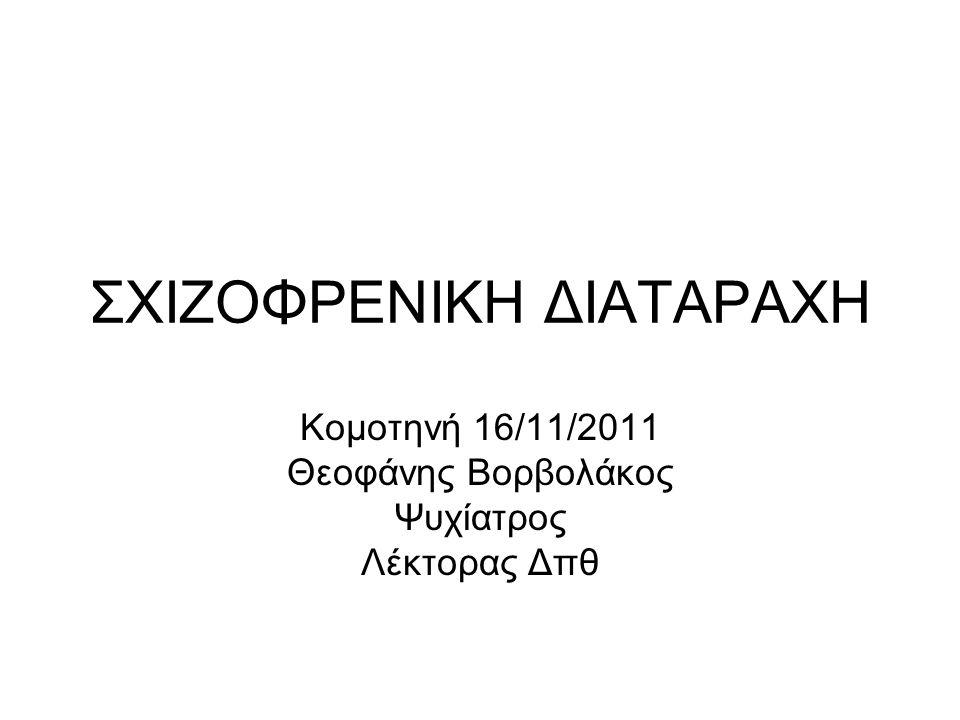 ΣΧΙΖΟΦΡΕΝΙΚΗ ΔΙΑΤΑΡΑΧΗ